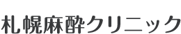 医療法人 札幌手術センター 札幌麻酔クリニック